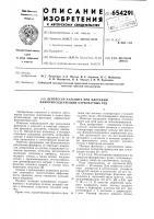 Патент 654291 Депрессор кальцита при флотации флюоритсодержащих карбонатных руд