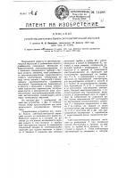 Патент 14288 Устройство для поливки бумаги светочувствительной эмульсией