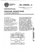 Патент 1059440 Устройство для градуировки ультразвуковых расходомеров