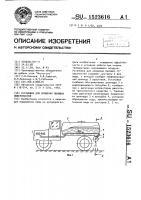 Патент 1523616 Установка для орошения пылящих поверхностей