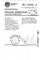 Патент 1137210 Способ сушки фрезерного торфа