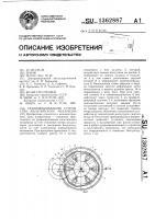 Патент 1362887 Уравновешивающее устройство мальтийского механизма