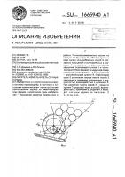 Патент 1665940 Питатель-измельчитель сочных кормов