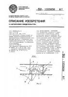 Патент 1355656 Берегозащитное сооружение