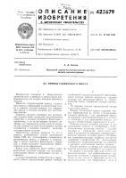 Патент 423679 Привод гладильного пресса