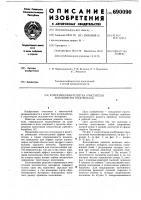 Патент 690090 Колосниковая решетка очистителя волокнистого материала