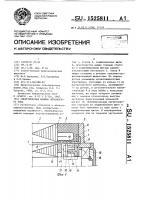 Патент 1525811 Электрическая машина переменного тока