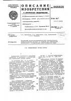 Патент 888858 Измельчитель грубых кормов