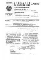 Патент 722942 Смазочная композиция