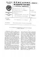Патент 946872 Устройство для сборки под сварку продольных стыков обечаек