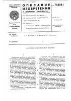 Патент 764041 Статор электрической машины