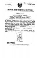 Патент 40704 Способ десульфитации жидкостей