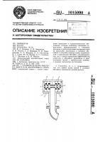 Патент 1015090 Глушитель шума выхлопа двигателя внутреннего сгорания