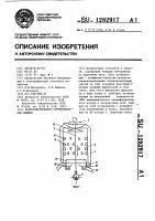 Патент 1282917 Зерноочистительно-сортировальная машина