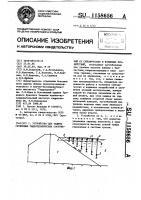 Патент 1158656 Устройство для защиты грунтовых гидротехнических сооружений от сейсмических и взрывных воздействий