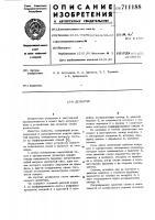 Патент 711188 Делинтер