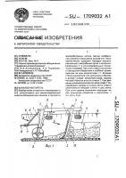 Патент 1709032 Каналоочиститель