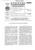 Патент 794578 Устройство для создания струйжидкости