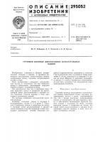 Патент 295052 Грузовой цилиндр двусторонних испытательныхмашин