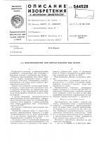 Патент 544528 Приспособление для сборки изделий под сварку