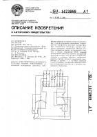 Патент 1473989 Электропривод вспомогательных машин локомотива