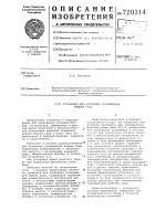 Патент 720314 Установка для испытания уровнемеров жидких сред