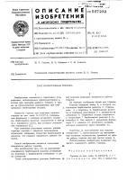 Патент 557232 Барботажная горелка