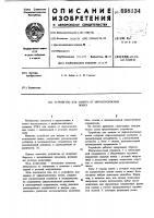 Патент 698134 Устройство для защиты от широкополосных помех