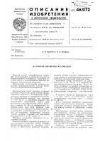 Патент 463172 Способ обработки материалов