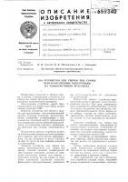 Патент 659340 Устройство для сборки под сварку пространственных конструкций из тонколистового материала