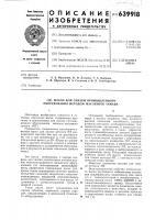 Патент 639918 Масло для смазки промышленного оборудования методом масляного тумана