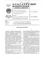 Патент 386193 Мальтийский механизм
