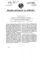 Патент 24127 Машина для выделки рулонного целлулоида