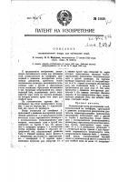 Патент 13430 Механический копер для забивания свай