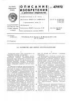 Патент 471972 Устройство для сварки электрозаклепками