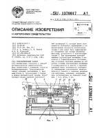Патент 1370017 Телескопический захват