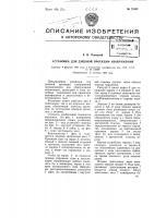Патент 72832 Установка для дневной проекции изображений