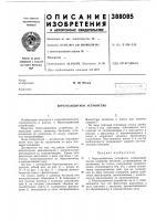 Патент 388085 Берегозащитное устройство