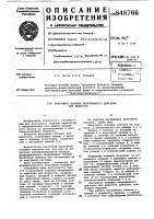 Патент 848766 Вакуумная ловушка непрерывного действиядля жидкости