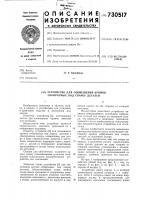 Патент 730517 Устройство для совмещения кромок собираемых под сварку деталей