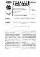 Патент 654470 Канатная трелевочная установка