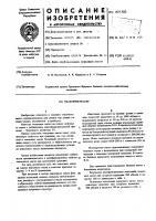 Патент 601303 Смазочное масло