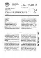 Патент 1794202 Насос для перекачивания жидкой массы