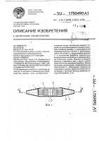 Патент 1750490 Устройство для измельчения и отжима материалов
