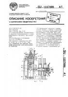 Патент 1237898 Устройство для контроля отклонений пересечения осей пересекающихся отверстий