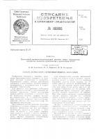 Патент 160895 Патент ссср  160895