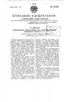 Патент 55526 Уплотнительное приспособление для поршней двигателей внутреннего горения и т.п.