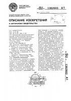 Патент 1362603 Кольцевой кантователь