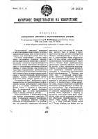 Патент 28578 Асинхронный двигатель с короткозамкнутым ротором