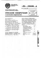 Патент 1084290 Эмульсол для обработки металлов давлением